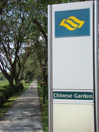 MRT Chinese Gardens